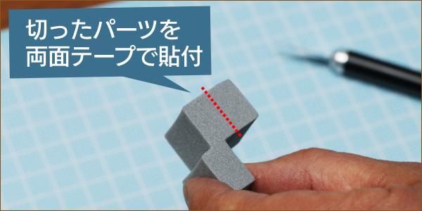 切ったウレタンを両面テープで貼付