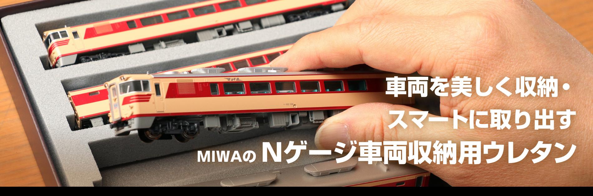 車両を美しく収納・スマートに取り出す MIWAのNゲージ車両収納用ウレタン