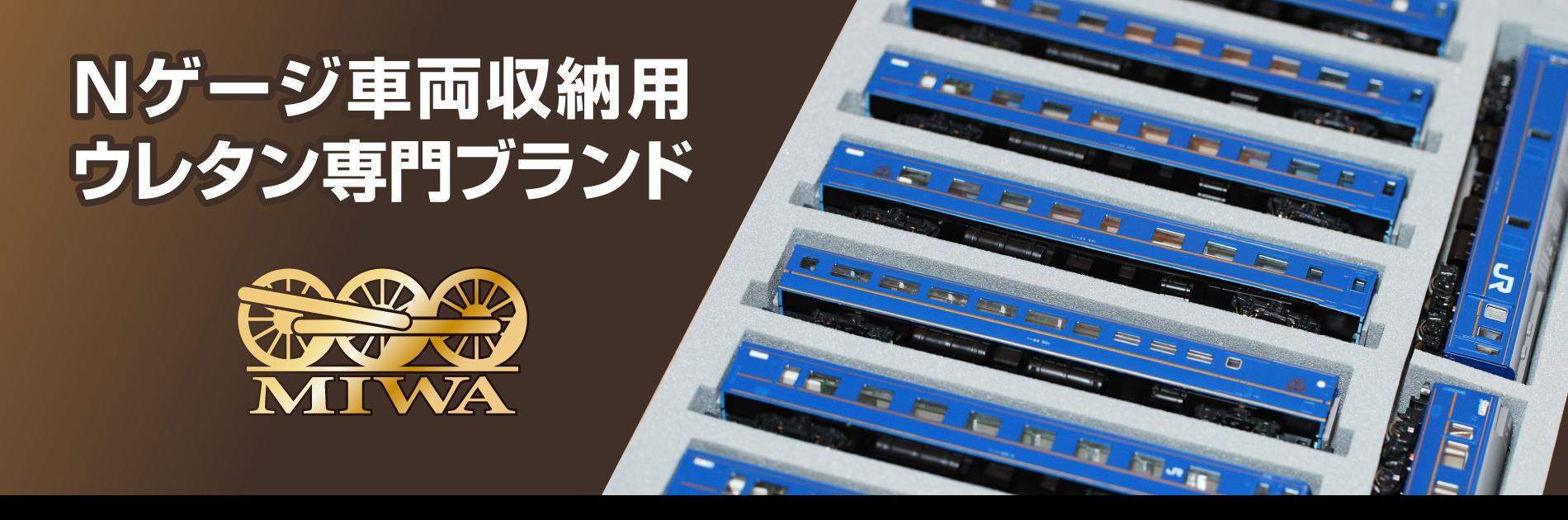 Nゲージ車両収納用(中敷)ウレタン専門ブランド MIWA